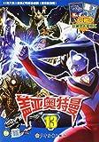 Ultraman Gaia, 13th Volumes (Chinese Edition)