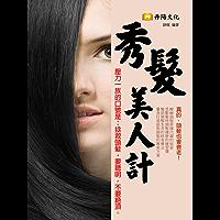 秀髮美人計:拯救頭髮,要聰明,不要絕頂(增修版) (Traditional_chinese Edition)