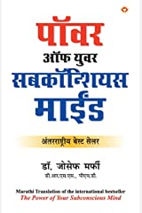 Apke Avchetan Man Ki Shakti : आपल्या अवचेतन मनाची शक्ती (The Power of Your Subconscious Mind in Marathi) by Dr. Joseph Murphy Paperback