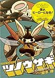 Tsunousagi (IKKI COMIX rare) (2010) ISBN: 4091791158 [Japanese Import]
