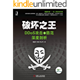 破坏之王——DDoS攻击与防范深度剖析
