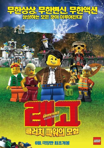 the adventures of clutch powers full movie online free