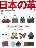 日本の革 7 (エイムック 2960)