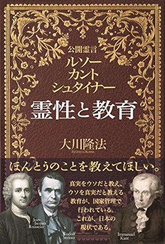 霊性と教育 公開霊言 ルソー・カント・シュタイナー 公開霊言シリーズ
