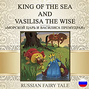 King of the Sea and Vasilisa the Wise [Russian Edition] Audiobook