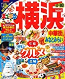 まっぷる 横浜 中華街・みなとみらい mini '17-18 (まっぷるマガジン)