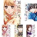 天に恋うコミック1-14巻セットの商品画像