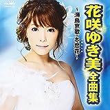 Yukimi Hanasaki - Hanasaki Yukimi Zenkyoku Shu Umidori Aika.Fuyu Renka [Japan CD] CRCN-41233