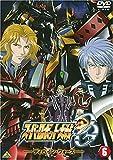 スーパーロボット大戦OG ディバイン・ウォーズ 6 [DVD]