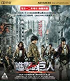 Attack On Titan Part 1+2 (Region A Blu-ray) (Uncut Edition) (English Subtitled) Japanese Live Action movie aka Shingeki no Kyojin: Attack on Ttitan