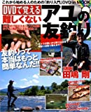 DVDで覚える難しくないアユの友釣り―DVD in mook (BIG1 117)