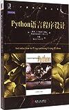 Python语言程序设计(含0.25印张彩插)