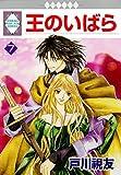OU NO IBARA 7 (TOSUISHA ICHI RACI COMICS) (Japanese Edition)