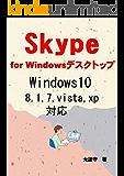 Skype for Windowsデスクトップ: Windows10,8.1,7,Xp対応