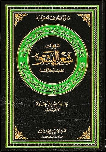 Poetry book pashto
