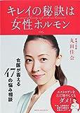 キレイの秘訣は女性ホルモン: 女医・丸田佳奈が答える47の悩み相談 (実用単行本)