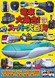 DVD付き 電車大集合!スーパー大百科