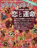 an・an(アン・アン) 2016年 6/22 号 [雑誌]