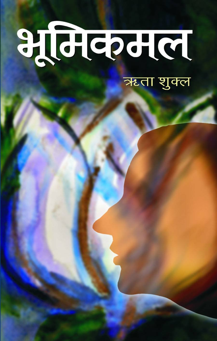 BHOOMIKAMAL (Hindi Edition) ebook