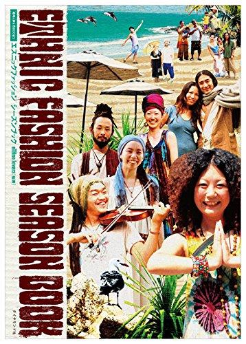 エスニックファッション ETHNIC FASHION SEASON BOOK 大きい表紙画像