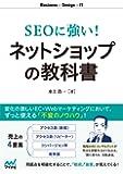 SEOに強い!  ネットショップの教科書 (Business×Design×IT)