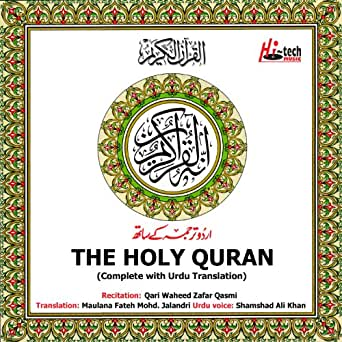 The Holy Quran (Complete with Urdu Translation) by Maulana
