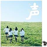 声(初回限定盤)(DVD付)
