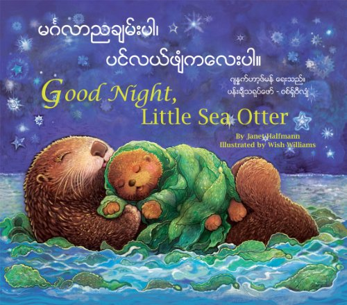 Natural Burmese - Good Night, Little Sea Otter (Burmese/English) (Burmese and English Edition)