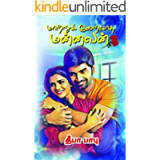 Matru Kuraiyatha Mannavan (Tamil Edition)