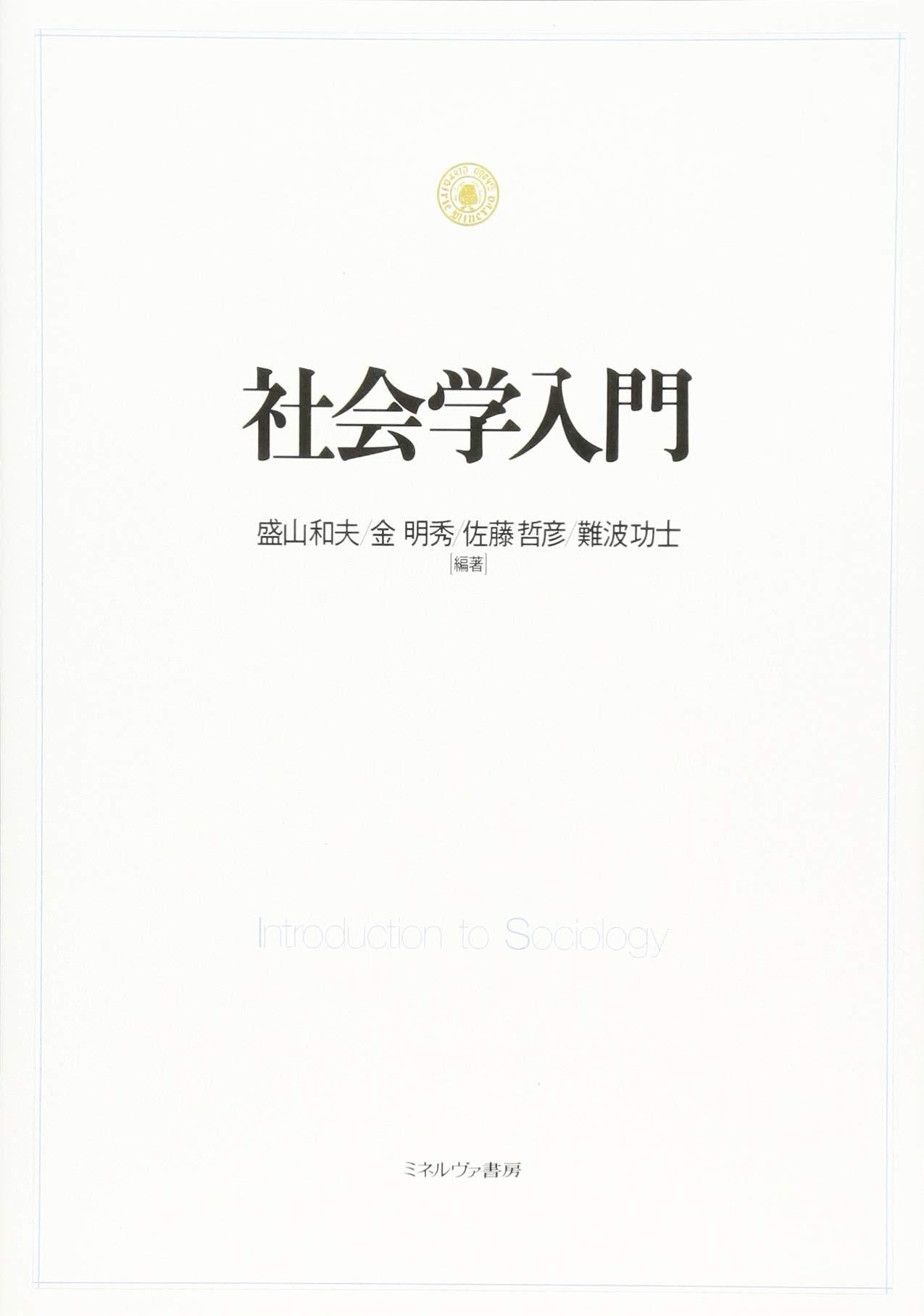 社会学入門 | 盛山和夫, 金 明秀, 佐藤哲彦, 難波功士 |本 | 通販 | Amazon