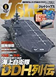J Ships (ジェイ・シップス) 2017年6月号