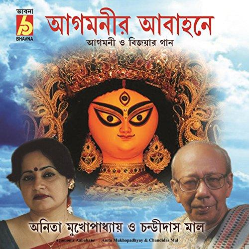 giri ki achol hole by anita mukhopadhyay on amazon music amazon com