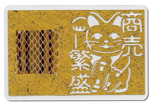Cutting Picture Card That Brings Happiness  Syobaihanjo   Manekineko  Gold Version   Including Japanese Striped Snakes Fallout Leather  Traditional Japanese Amulet Of Money Luck   3 54  X 2 36