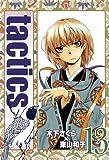 tactics(13) (アヴァルスコミックス)
