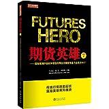 期货英雄7:蓝海密剑中国对冲基金经理公开赛优秀选手访谈录(2017)