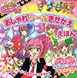 Shugo chara (Young TV Deluxe 215 others) This example Kisekae stylish seal (2009) ISBN: 4063792153 [Japanese Import]