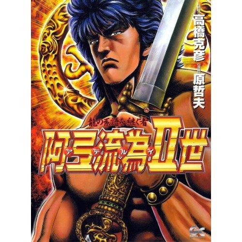 Aterui II - those who succeed to the genealogy of the dragon (GOTTA COMICS) (2000) ISBN: 4091580319 [Japanese Import]