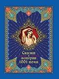 Skazki I Istorii 1001 Nochi, Sbornik, 5699389113