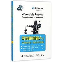 可穿戴机器人:生物机电一体化外骨骼