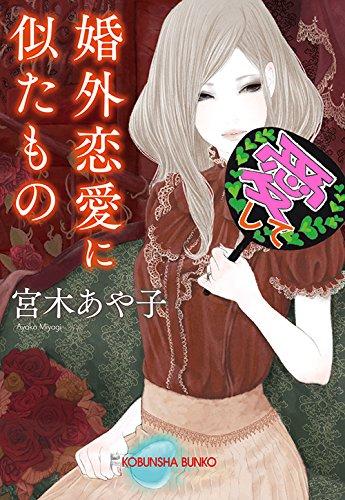 婚外恋愛に似たもの (光文社文庫)