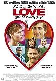 世界にひとつのロマンティック [DVD]