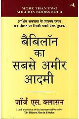 Babylon ka Sabse Ameer Aadmi Paperback