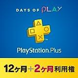 PlayStation Plus 12ヶ月利用権(自動更新あり) [オンラインコード]