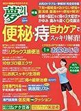 夢21 2017年 10 月号 [雑誌]