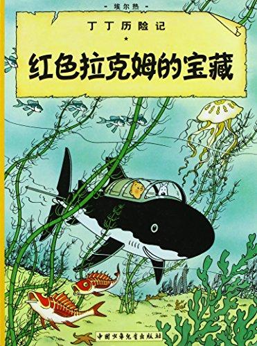 Chinese Treasure - The Adventures of Tintin: Red Rackham's Treasure (Chinese Edition)