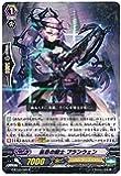 哀慕の騎士 ブランウェン R ヴァンガード 覇道竜星 g-bt03-025