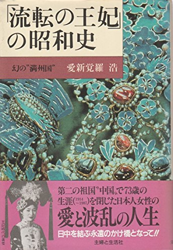 """「流転の王妃」の昭和史―幻の""""満州国"""""""