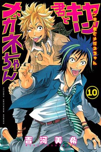 Yankee-kun to Megane-chan Vol. 10