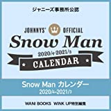 Snow Man カレンダー 2020.4-2021.3 ([カレンダー])