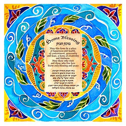 Hebrew House Blessing - HANUKKAH CHANUKAH gift - Custom Jewish Home Blessing - House Blessing - Jewish Judaica - Hebrew English - Circles of life - Jewish home gift